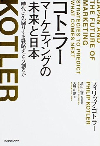 コトラー マーケティングの未来と日本 時代に先回りする戦略をどう創るかの詳細を見る