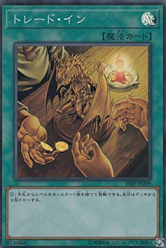 遊戯王 18SP-JP209 トレード・イン(日本語版 スーパーレア) SPECIAL PACK 20th ANNIVERSARY EDITION Vol.2