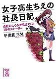 女子高生ちえの社長日記 (中経の文庫)