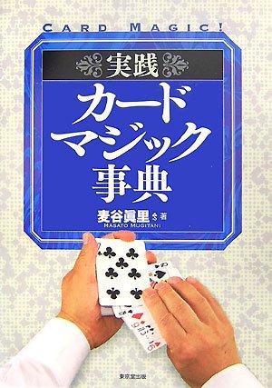 実践カードマジック事典 -