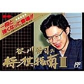 谷川浩司の将棋指南3