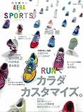 百花繚ラン AERA×SPORTS―RUNでカラダ カスタマイズ― (AERAムック)