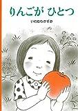 りんごがひとつ (単行本絵本)