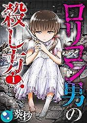 【フルカラー】ロリコン男の殺し方(1) (COMIC維新)