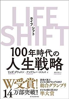 LIFESHIFT(ライフ・シフト) 100年時代の人生戦略 リンダ グラットン (著), アンドリュー スコット (著),
