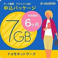 b-mobile 7GB×6ヶ月SIM(DC)申込パッケージ BM-GTPL4-6M-P