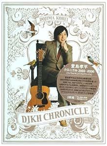 堂島孝平クロニクル2003-2006 [DVD]