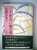 三千世界に梅の花 (1980年)
