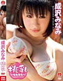 成沢みなみ 桃乳 [DVD]