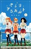 きらりアラカルト 1 (マーガレットコミックス)