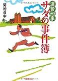 道警刑事(デカ)サダの事件簿 (徳間文庫)