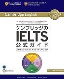 ケンブリッジのIELTS公式ガイド アカデミック&ジェネラル・トレーニング(解答・DVD-ROM付き)