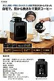 siroca 全自動コーヒーメーカー SC-A121 タングステンブラック[ガラスサーバー/ミル内蔵/ドリップ方式/保温/蒸らし]