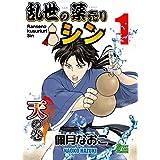 乱世の薬売りシン 1 天の巻 (STORYLINE COMICS)
