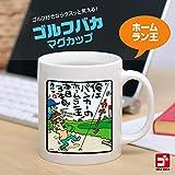 野村タケオ ゴルフバカマグカップ ホームラン王