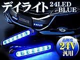 デイライト ブルー デイライト LED 防水 フォグランプ LED 24V