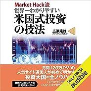 MarketHack流 世界一わかりやすい米国式投資の技法