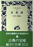 菜根譚 (ワイド版 岩波文庫)