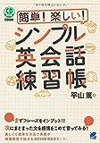 簡単! 楽しい! シンプル英会話練習帳 CD BOOK