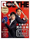 ゲーテ特別編集 勝ち続ける男の法則 with PREMIUM G-SHOCK