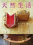 天然生活 2014年 08月号 [雑誌]