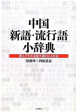 中国「新語・流行語」小辞典―読んでわかる超大国の人と社会―の詳細を見る