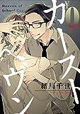 【無料】カーストヘヴン お試し版 (ビーボーイデジタルコミックス)