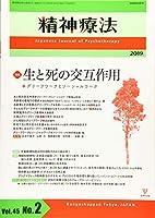 精神療法 第45巻第2号―生と死の交互作用―グリーフワークとソーシャルワーク