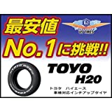 トーヨー(TOYO) H20 215/65R16 109/107R
