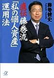 「藤巻流「私の個人資産」運用法」藤巻 健史