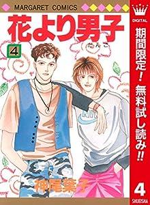 花より男子 カラー版【期間限定無料】 4 (マーガレットコミックスDIGITAL...