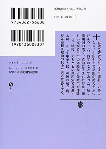 ワイルド・スワン(上) (講談社文庫)