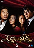 天使の選択 DVD-BOX2[DVD]