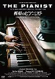 戦場のピアニスト 公開10周年記念スペシャル・コレクション[DVD]