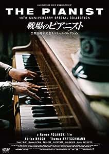 戦場のピアニスト 公開10周年記念 スペシャル・コレクション [DVD]