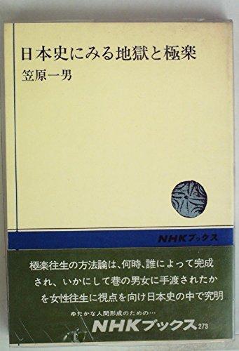 日本史にみる地獄と極楽 (1976年) (NHKブックス)