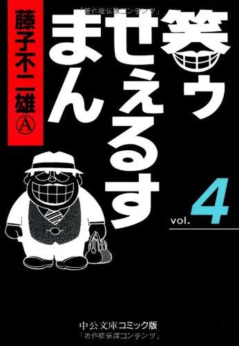 笑ゥせぇるすまん (4) (中公文庫―コミック版)の詳細を見る