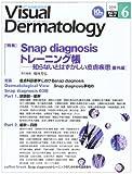 Visual Dermatology 10ー6―目でみる皮膚科学 特集:Snap diagnosisトレーニング帳