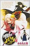 明日のよいち! 13 (少年チャンピオン・コミックス)