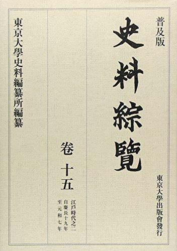 史料綜覧〈巻15〉江戸時代〈2〉