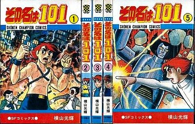 その名は101 コミック 全5巻  完結セット