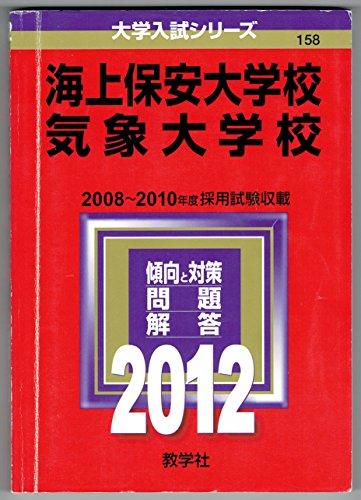 海上保安大学校/気象大学校 (2012年版 大学入試シリーズ)