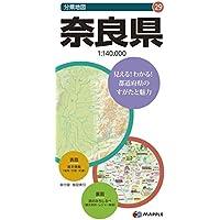 分県地図 奈良県 (地図 | マップル)