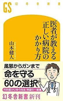 [山本健人]の医者が教える 正しい病院のかかり方 (幻冬舎新書)