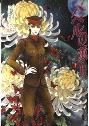 バベルの薫り〈上〉 (ハヤカワ文庫JA)
