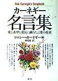 カーネギー名言集 (HD双書 (16))