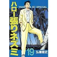 ハロー張りネズミ(19) (ヤングマガジンコミックス)