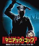 マニアック・コップ/地獄のマッドコップ[Blu-ray/ブルーレイ]