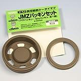 サーモス(水筒 部品)ケータイマグ・パッキン(JMZ-350/480用)