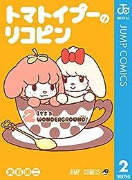 トマトイプーのリコピン 2 (ジャンプコミックスDIGITAL)